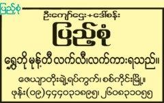 2018/Mandalay/MBDU/Pyae-Sone(Mohinga&Mohti-[Rice-Paste])_1327.jpg